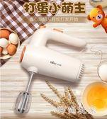 220V打蛋器電動家用迷你烘焙打奶油攪拌機小型打蛋機手持式打發器 st2758『時尚玩家』