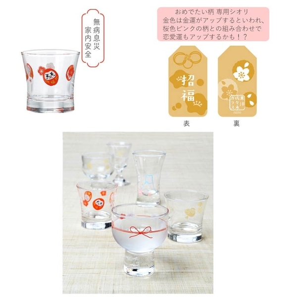 達摩不倒翁 招福個人酒杯 三個一組 日本製 東洋佐佐木製 110ml