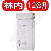(全省安裝) Rinnai林內【RU-A1221RF】12公升屋外自然排氣抗風型熱水器