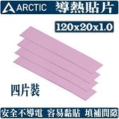 [地瓜球@] Arctic Thermal pad 導熱片 導熱貼片 導熱膠 四片裝 120x20x1.0mm