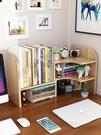書架 簡易桌面學生書架兒童小型置物架家用辦公桌上書柜書桌收納省空間TW【快速出貨八折下殺】