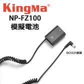EC數位 KINGMA 勁碼 SONY NP-FZ100 假電池 DC5521接頭 A7M3 A9 A7R3 A7RM3