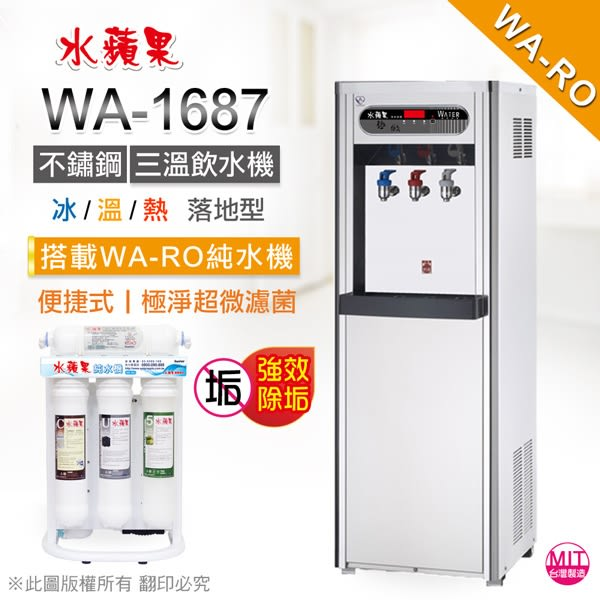 水蘋果居家淨水~優惠檔次~ 水蘋果 WA-1687 冰溫熱三溫飲水機(搭配WARO便捷式純水機)