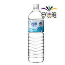 【免運直送】波爾天然水1500ml(12瓶/箱)*1箱【合迷雅好物超級商城】