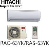 【HITACHI日立】變頻分離式冷暖冷氣RAC-63YK/RAS-63YK含基本安裝//運送