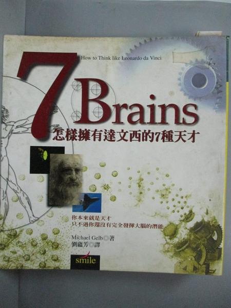 【書寶二手書T4/心理_BTC】7Brains_Michael Gelb
