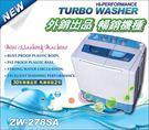 ^聖家^晶華5.2KG節能雙槽洗滌機/洗衣機 ZW-278SA【全館刷卡分期+免運費】