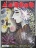 【書寶二手書T1/雜誌期刊_ZHH】藝術家_394期_台灣當代藝術的下一步