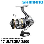 漁拓釣具 SHIMANO 17 ULTEGRA 2500 [紡車捲線器]