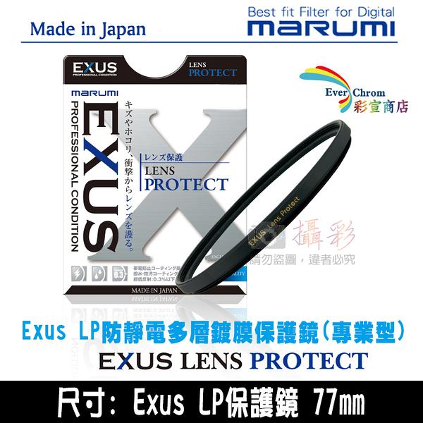 攝彩@Marumi EXUS Lens Protect 保護鏡 77 mm 防潑水多層鍍膜 高透光率 日本製造公司貨