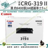 Canon CRG-319 II 黑 原廠碳粉匣 LBP253dw TMC08