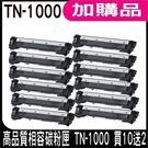 Brother TN-1000 相容碳粉匣 十支送二支