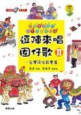 (二手書)逗陣來唱囡仔歌2:台灣民俗節慶篇