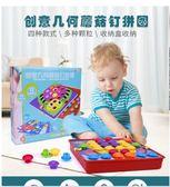 积木釘兩歲寶寶拼裝兒童益智玩具3-4-6歲幼兒園寶寶5男孩智力拼圖麥吉良品