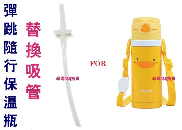 PiYo PiYo 黃色小鴨彈跳隨行保溫瓶替換吸管~一組一入83550