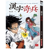 漢字奇兵(2019新版)
