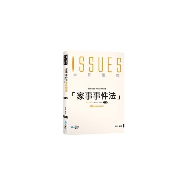 家事事件法爭點整理(附考前即時回顧別冊)(2021年2月2版)