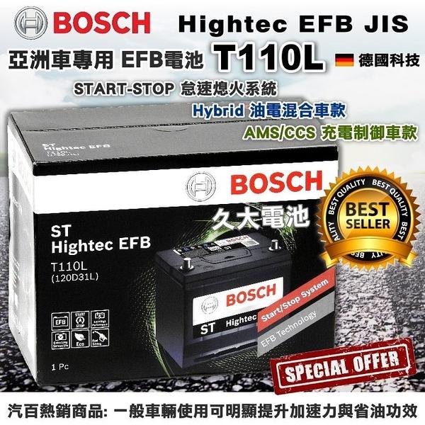 ✚久大電池❚ BOSCH ST EFB T110 STOP START Hybrid 啟停油電 T105 S95D31L