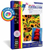 彩之舞 RC柔光珍珠型 高畫質數位相紙【高白】-防水 HY-B65 (A4 25入)