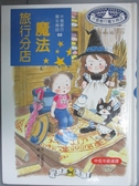 【書寶二手書T1/兒童文學_JCA】魔法旅行分店_蕘合, 安晝安子