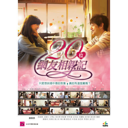 20位網友相親記 DVD  (購潮8)