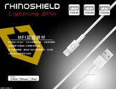 『犀牛盾原廠認證充電線 3米傳輸線』iPhone 8 Plus i8 iP8 MFI認證線 快充線 快速充電
