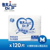 包大人 防漏護膚 成人紙尿褲M( 20Px6包/箱 )