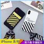 歐美潮牌斑馬線 iPhone iX i7 i8 i6 i6s plus 手機殼 協條紋 吊繩掛繩 保護殼保護套 防摔軟殼