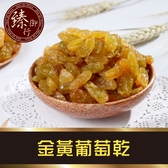 金黃葡萄乾-果乾-250g【臻御行】
