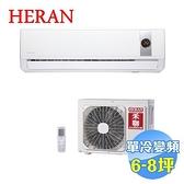 禾聯 HERAN R32白金旗艦型單冷變頻一對一分離式冷氣 HI-GP41 / HO-GP41