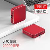 行動電源 迷你行動電源20000毫安 超薄便攜小巧大容量移動電源