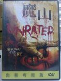 影音專賣店-N09-012-正版DVD【魔山1】-艾倫史丹佛*凱薩昆蘭