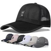 鴨舌帽 帽子男士夏季遮陽帽防曬戶外網眼棒球帽鴨舌帽透氣涼釣魚帽太陽帽  一件免運