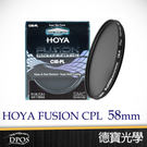 HOYA Fusion CPL 58mm 偏光鏡【CPL系列】