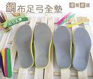 ○糊塗鞋匠○ 優質鞋材 C33 網布足弓全墊 運動高彈性 透氣吸汗