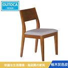 餐椅 椅子 喬伊原木系列餐椅 8款可選【Outoca 奧得卡】