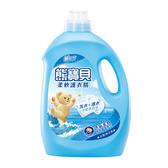 箱購 熊寶貝 柔軟護衣精 3.2Lx4/瓶_沁藍海洋香