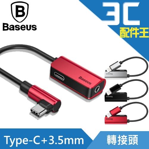 Baseus 倍思 L45 Type-C轉Type-C母座+3.5mm轉接頭 邊充電邊聽歌 語音通話