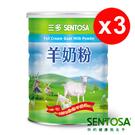 三多羊奶粉800g×3罐