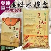 玉溪農會 玉溪好米禮盒2盒(3kg-盒)【免運直出】