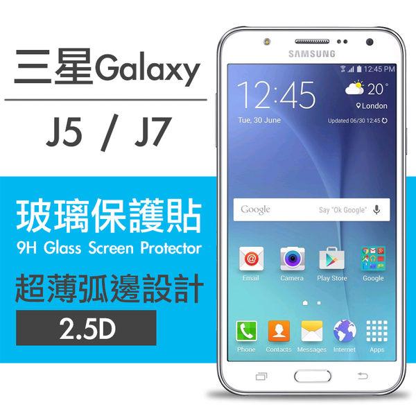 【00489】 [Samsung Galaxy J5 / J7] 9H鋼化玻璃保護貼 弧邊透明設計 0.26mm 2.5D