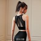 運動內衣女減震防震跑步聚攏定型防下垂健身文胸美背瑜伽背心上衣 快速出貨