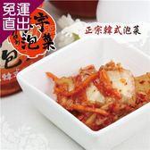 韓宇 正宗韓式泡菜(600g/罐,共兩罐)【免運直出】