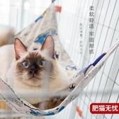 貓吊床 秋千掛式籠子用掛窩寵物貓籠貓用貓窩掛床貓貓吊籃貓咪用品【快速出貨】