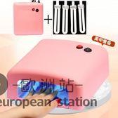 光療機/美甲qq甲油烘干機初學者家用速干指甲膠烤燈36w「歐洲站」