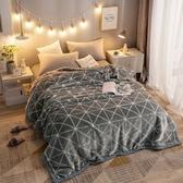 【三房兩廳】頂級拉舍爾雙層加厚毛毯150*200CM灰菱格毛毯