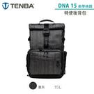 【EC數位】Tenba 天霸 Messenger DNA 15 墨灰色特使後背包 相機包 雙肩後背包 滾摺式開頂
