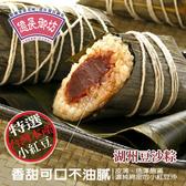 【億長御坊】湖州豆沙粽6顆/組
