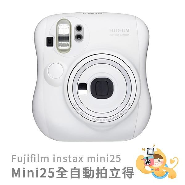 平輸 富士 INSTAX MINI25 拍立得相機 單機 白 免運 保固一年 宋仲基 代言