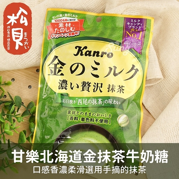 《松貝》甘樂黃金抹茶牛奶糖70g【4901351014882】ca2